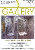 ギャラリー アートフィールドウォーキングガイド 2014Vol.4【後払いOK】【2500以上】