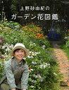送料無料/上野砂由紀のガーデン花図鑑 BISES BOOKS/上野砂由紀