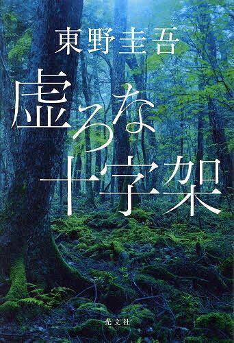 虚ろな十字架/東野圭吾【1000円以上送料無料】