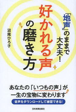 「地声」のままで大丈夫!好かれる声の磨き方/沼尾ひろ子【1000円以上送料無料】