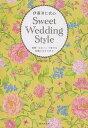 伊藤羽仁衣のSweet Wedding Style 世界一かわいくて幸せな花嫁になるために/伊藤羽仁衣【1000円以上送料無料】
