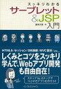 送料無料/スッキリわかるサーブレット&JSP入門/国本大悟