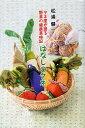 はなしのタネ タネ屋が語る野菜の健康菜時記/松浦健一【1000円以上送料無料】
