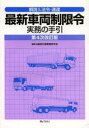 送料無料/最新車両制限令実務の手引 解説&法令・通達/道路交通管理研究会