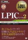 送料無料/LPICレベル2 Linux技術者認定試験学習書/中島能和/濱野賢一朗