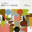 送料無料/すぐに役立つ!配色アレンジBOOK/久野尚美/フォルムス色彩情報研究所