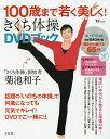 100歳まで若く美しく!きくち体操DVDブック【1000円以上送料無料】