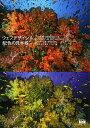 ウェブデザイン&配色の見本帳/坂本邦夫/フレア【1000円以上送料無料】