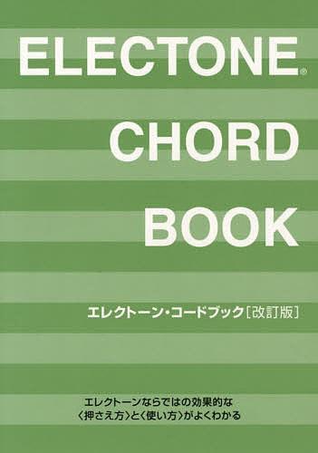 楽譜 エレクトーン・コードブック 改訂版【1000円以上送料無料】