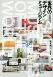 【1000以上】世界のデザインミュージアム/暮沢剛巳