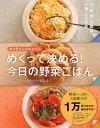あな吉さんのゆるベジめくって決める!今日の野菜ごはん/浅倉ユキ/はせがわやちよ【1000円以上送料無料】