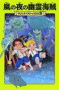 嵐の夜の幽霊海賊/メアリー・ポープ・オズボーン/食野雅子【1000円以上送料無料】