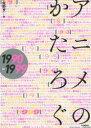アニメのかたろぐ 1990−1999/佐野亨【1000円以上送料無料】