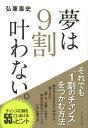 書, 雜誌, 漫畫 - 夢は9割叶わない。/弘兼憲史【1000円以上送料無料】