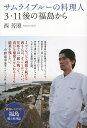 サムライブルーの料理人3・11後の福島から/西芳照【1000円以上送料無料】