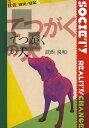 てつがくの犬/武西良和【1000円以上送料無料】