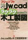 フリーソフトJw_cadでラクラク木工製図/荒井章【1000円以上送料無料】