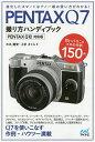 PENTAX Q7撮り方ハンディブック/大丸剛史/上杉さくら【1000円以上送料無料】