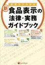 送料無料/新・食品表示の法律・実務ガイドブック 基礎からわかる/石川直基/的早剛由/ラベルバンク