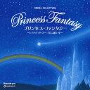 送料無料/プリンセス・ファンタジー〜レット・イット・ゴー/星に願いを〜/オルゴール