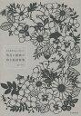 送料無料/切り絵作家gardenの草花と動物の切り絵図案集/garden
