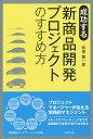 楽天bookfan 2号店 楽天市場店成功する新商品開発プロジェクトのすすめ方/和田憲一郎【1000円以上送料無料】