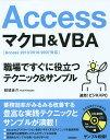 Accessマクロ&VBA 職場ですぐに役立つテクニック&サンプル/結城圭介【1000円以上送料無料】