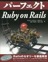 パーフェクトRuby on Rails/すがわらまさのり/前島真一/近藤宇智朗【1000円以上送料無料】