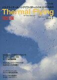 【1000以上】パラグライダー&ハンググライダーパイロットのためのThermal Flying/ブルクハルト?マルテンス/北野正浩