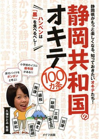 静岡共和国のオキテ100カ条 ハンペンは「黒」を食べるべし! 静岡県がもっと楽しくなる、知っておきたいオキテたち!/久保ひとみ【1000円以上送料無料】