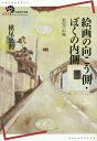 送料無料/絵画の向こう側・ぼくの内側 未完への旅/横尾忠則