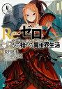 Re:ゼロから始める異世界生活 4/長月達平【1000円以上送料無料】