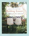 世界一素敵なウェディングシーンのつくり方 Wedding Scenes HAWAIIウェディングプランナーのアイディアBOOK/小林直子【1000円以上..