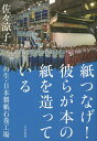 紙つなげ!彼らが本の紙を造っている 再生・日本製紙石巻工場/佐々涼子【1000円以上送料無料】