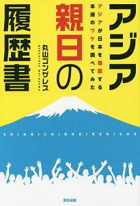 アジア親日の履歴書 アジアが日本を尊敬する本当のワケを調べてみた/丸山ゴンザレス【1000円以上送料無料】