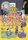 小学生のミニバスケットボール上達のポイント50 DVDでライバルに差をつける!/菅原恭一【1000円以上送料無料】