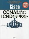 Cisco CCNA Routing & Switching ICND1テキスト/Gene/松田千賀【1000円以上送料無料】