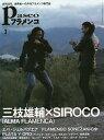 パセオフラメンコ 2014年7月号【1000円以上送料無料】