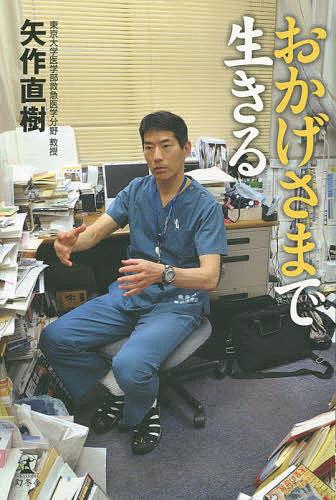 おかげさまで生きる/矢作直樹【1000円以上送料無料】の商品画像