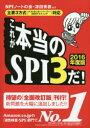 これが本当のSPI3だ! 2016年度版/SPIノートの会/津田秀樹【後払いOK】【1000円以