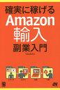 送料無料/確実に稼げるAmazon輸入副業入門/TAKEZO