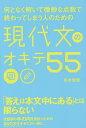何となく解いて微妙な点数で終わってしまう人のための現代文のオキテ55/鈴木鋭智【1000円以上送料無料】