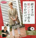 研ナオコの紙バンドで作るおでかけバッグ/研ナオコ【後払いOK】【1000円以上送料無料】
