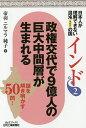 日本人が理解できない混沌(カオス)の国インド 2/帝羽ニルマラ純子【1000円以上送料無料】