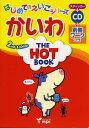 かいわ THE HOT BOOK/松香洋子/こどもクラブ【1000円以上送料無料】