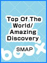 Top Of The World/Amazing Discovery/SMAP【1000円以上送料無料】