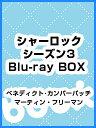 SHERLOCK/シャーロック シーズン3 Blu−ray BOX(Blu−ray Disc)/ベネディクト・カンバーバッチ/マーティン・フリーマン【1000円..