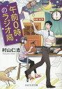 午前0時のラジオ局/村山仁志【1000円以上送料無料】