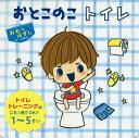 送料無料/おとこのこトイレ トイレトレーニングはこれ1冊でOK!!1?5さい/東京児童協会江東区南砂