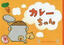 カレーちゃん/きたがわめぐみ【1000円以上送料無料】